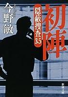 初陣―隠蔽捜査〈3.5〉 (新潮文庫)