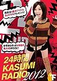 24時間かすみレディオ DVD-BOX 下巻