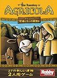 アグリコラ:牧場にもっと建物を 日本語版
