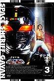 宇宙刑事ギャバン VOL.3[DVD]
