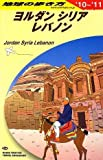 E04 地球の歩き方 ヨルダン/シリア/レバノン 2010~2011