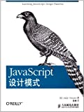 Genuine design patterns books 9787115314543JavaScript(Chinese Edition)