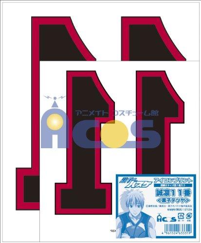 4961524633319 ACOS コスプレ キャラクターアイテム 黒子のバスケ アイロンプリント(誠凛11番/黒子テツヤ)