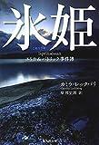 氷姫—エリカ&パトリック事件簿 (集英社文庫)