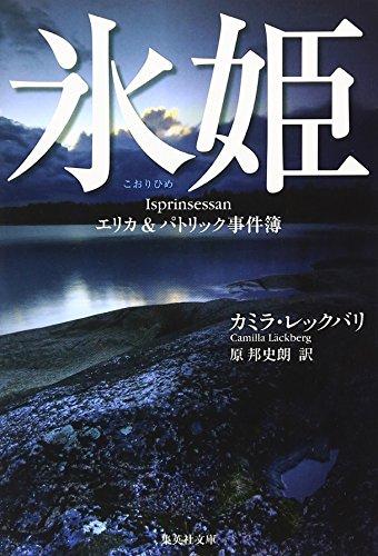氷姫―エリカ&パトリック事件簿