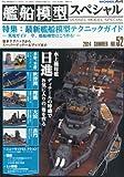 艦船模型スペシャル 2014年 06月号 [雑誌]