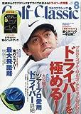 GOLF Classic(ゴルフクラシック) 2016年 08 月号 [雑誌]