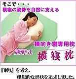 勝野式横寝枕 ※これさえあれば誰でも安眠できる!