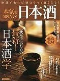 本気で知りたい!日本酒—「飲み手」のための最新!日本酒学 (洋泉社MOOK)