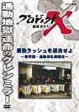 プロジェクトX 挑戦者たち 通勤ラッシュを退治せよ ~世界初・自動改札機誕生~ [DVD]