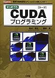 �Ϥ���Ƥ�CUDA�ץ?��ߥ��ðۤγ�ȯ�Ķ�[GPU+CUDA]��Ȥ����ʤ�! (I��O BOOKS)