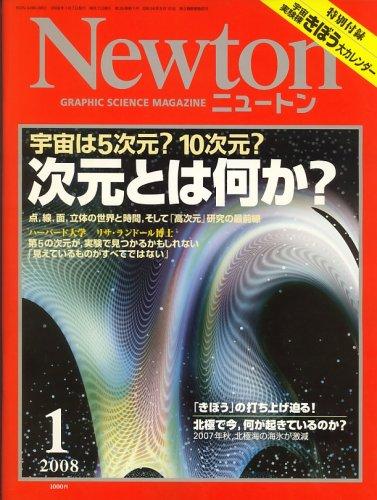 Newton (ニュートン) 2008年 01月号 [雑誌]