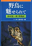 野鳥に魅せられて—田中宏一郎野鳥記