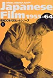 Japanese Film 1955‐64―昭和30年代のヒットシリーズ〈上〉 (Neko cinema book―Japanese series)
