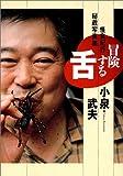 冒険する舌 怪食紀行秘蔵写真集