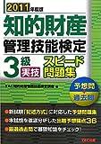 知的財産管理技能検定 3級実技 スピード問題集〈2011年度版〉