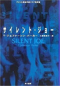 サイレント・ジョー (ハヤカワ文庫 HM)