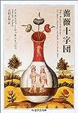 薔薇十字団 (ちくま学芸文庫)(クリストファー マッキントッシュ)