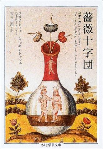 薔薇十字団 (ちくま学芸文庫)