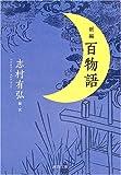 新編 百物語 (河出文庫)