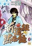 新選組黙示録 6 (ヤングチャンピオンコミックス)