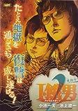 I・餓男 2―アイウエオボーイ (キングシリーズ 漫画スーパーワイド)