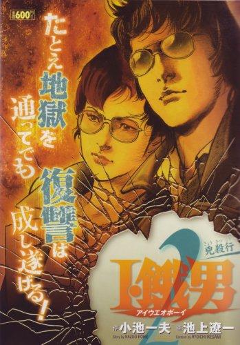 I・餓男 第2巻