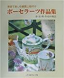 ポーセラーツ作品集—家庭で楽しむ磁器上絵付け 春・夏・秋・冬62の風景 -