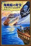 海賊船の財宝 (ハリネズミの本箱)