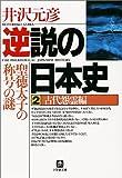 逆説の日本史〈2〉古代怨霊編