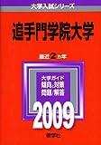 追手門学院大学 [2009年版 大学入試シリーズ] (大学入試シリ−ズ 437)