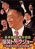 """金本知憲・新井貴浩 """"爆笑トークショー"""" ?カネアラ ここだけの話? [DVD]"""