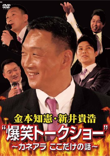 "金本知憲・新井貴浩 ""爆笑トークショー"" ~カネアラ ここだけの話~ [DVD]"
