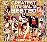 GREATEST HITS GAL'S BEST20 2 4時間スペシャル