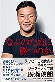 なんのために勝つのか。 (ラグビー日本代表を結束させたリーダーシップ論)