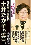 元社会党委員長・土井たか子の霊言
