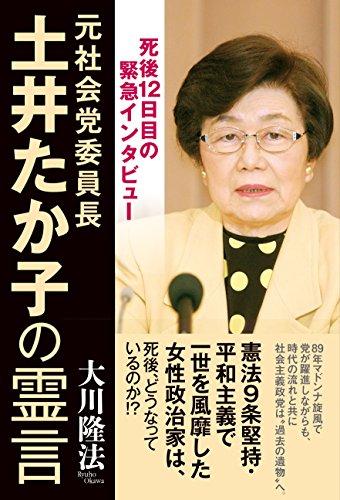 元社会党委員長・土井たか子の霊言 (OR books)