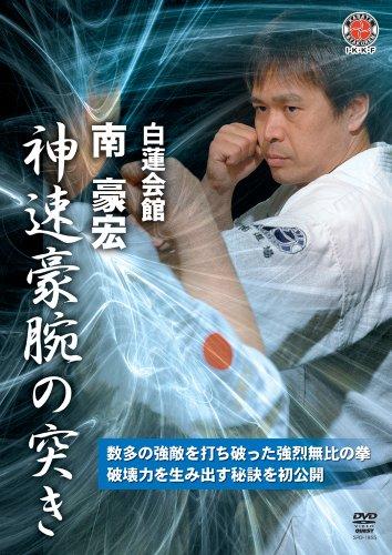 白蓮会館 南豪宏 神速豪腕の突き [DVD]