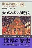 世界の歴史 (9)