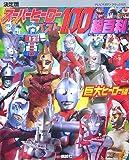 決定版 スーパーヒーローベスト100超百科 巨大ヒーロー編 (テレビマガジンデラックス)