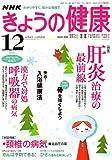 NHK きょうの健康 2006年 12月号 [雑誌]