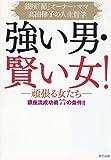強い男・賢い女!  銀座流成功術77の条件!!