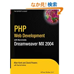 Php Web Development With Macromedia Dreamweaver Mx 2004