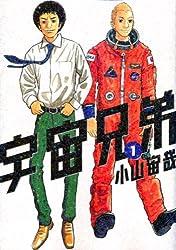 宇宙兄弟(1) (モーニングKC)