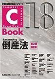 C‐Book 倒産法 (PROVIDENCEシリーズ)