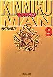 キン肉マン (9) (集英社文庫―コミック版)