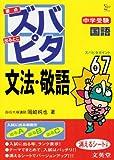 中学受験ズバピタ国語文法・敬語 (シグマベスト)