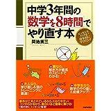 Amazon.co.jp: 中学3年間の数学を8時間でやり直す本 電子書籍: 間地 秀三: Kindleストア