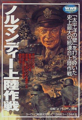 ノルマンディー上陸作戦 (欧州戦史シリーズ (Vol.8))
