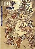 山田章博の世界—ミスティックアークアートワークス